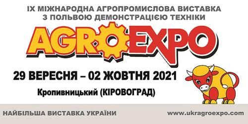 Агроекспо Кропивницький