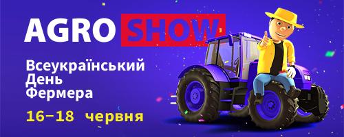 Всеукраїнський день фермера